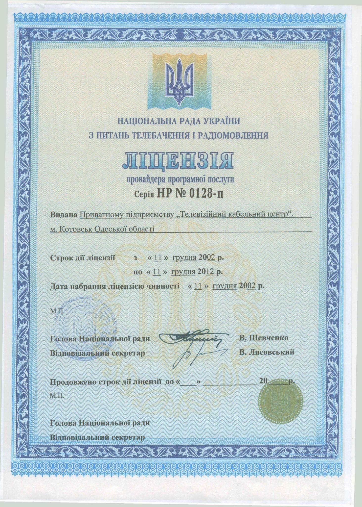 Лицензия провайдера программной услуги